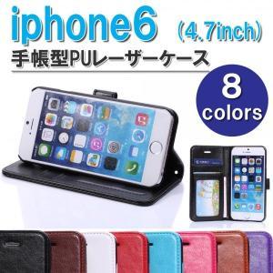 iPhone6 (6S) 4.7inch 光沢タイプ 3点セット 手帳型PUレザー ケース カバー アイフォン6 4.7インチ ダイアリー カード収納有 横開き ゆうパケット送料無料|bigforest