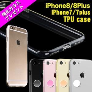 iPhone8 8Plus iPhone7 7Plus クリア ケース カバー 防塵キャップ付き TPU【強化ガラス&タッチペン付】ゆうパケット送料無料|bigforest