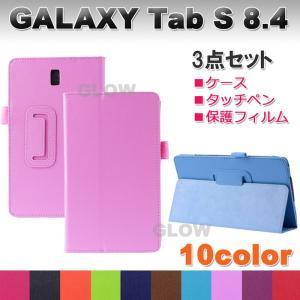 SAMSUNG(サムスン) samsung Galaxy Tab S 8.4 3点セット【タッチペン+液晶フィルム】 2つ折りスマートPUレザーケース カバー ゆうパケット送料無料|bigforest