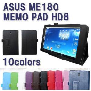 ASUS ME180 memo pad 8 3点セット【保護フィルム&タッチペン】 タブレット PUレザー スマート ケース カバー asus me180 ゆうパケット送料無料|bigforest