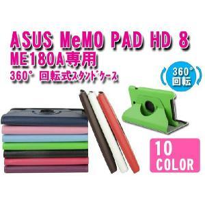 ASUS ME180 3点セット【保護フィルム&タッチペン】 360°回転 タブレット ケース エイスース/アスス MeMO Pad HD 8メモパッド カバー ゆうパケット送料無料|bigforest