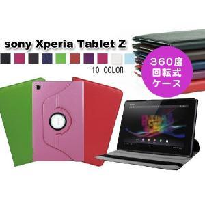 ソニー Xperia Tablet Z 2点セット【タッチペン付き】 エクスペリア タブレットZ  SO-03E用 PUレザー スタンド ケース 360° 回転 式 ゆうパケット送料無料|bigforest