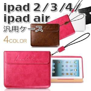 iPad2/3/4 ipad air アイパッド 2/3/4 アイパッドエアー 汎用ケース ゆうパケット送料無料|bigforest