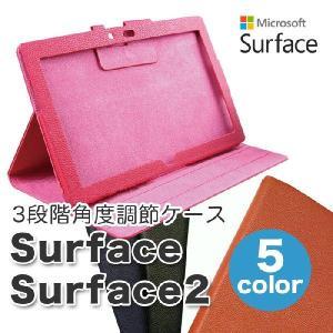 サーフェス Microsoft Surface RT surface2 【タッチペン付】 保護ケース カバー 3段階調節 スタンド マイクロソフト ゆうパケット送料無料 bigforest