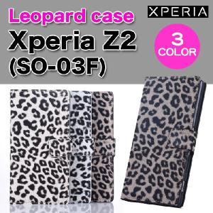 ソニー Xperia Z 2 SO-03F 専用 豹柄 PUレザー ケース  エクスペリアZ2 SO-03F 手帳型 カバー ゆうパケット送料無料|bigforest