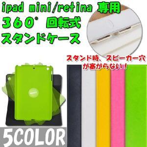 iPad mini retina (mini2) 専用360°回転 ケース カバー 極薄 軽量 高品質 レティーナ ゆうパケット送料無料 bigforest