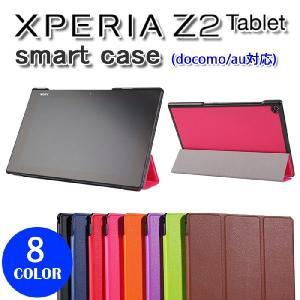 3点セット 送料無料 / 【タッチペン+液晶フィルム】  / ソニー Sony Xperia Z2 Tablet 三つ折り高級PUレザーケース カバー