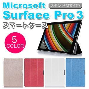 Microsoft Surface Pro3 pro3 【タッチペン付】 保護ケース カバー 三つ折り スタンド マイクロソフト プロ ゆうパケット送料無料|bigforest