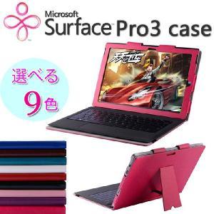 サーフェス Microsoft Surface Pro3 pro3  【タッチペン付】 保護ケース カバー 光沢 背面 スタンド マイクロソフト プロ ゆうパケット送料無料|bigforest