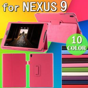 Google nexus9専用ケース3点セット 2つ折りsmartcase グーグル ネクサス9 タブレットPC 8.9インチPUレザーケース 手帳タイプ 横開き ゆうパケット送料無料 bigforest