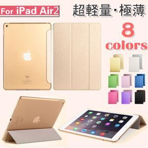 iPad air2 (6世代) 専用3つ折りケース 3点セット(保護フィルム&タッチペン) カバー オートスリープ アイパッドエアー2smart case ipad AIR  DM便送料無料
