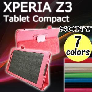 ソニー Sony Xperia(TM) Z3 Tablet Compact ケース 3点セット メタリック風PUレザー カバー ソニ エクスペリアz3 タブレットコンパクト ゆうパケット送料無料|bigforest