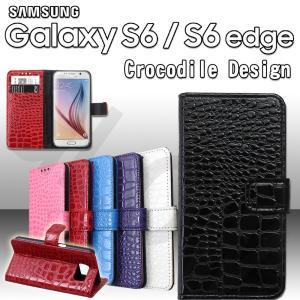 SAMSUNG(サムスン) Galaxy S6 3点セット SC-05G/S6edge SC-04G/au S6edge SCV31専用ワニ柄クロコダイルケースPUレザー 手帳型 横開き ゆうパケット送料無料 bigforest