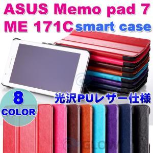 ASUS MeMO Pad 7 ME171c 3点セット【保護フィルム&タッチペン】 専用3つ折り 光沢PUレザー エイスース アスース タブレット PUレザー ゆうパケット送料無料|bigforest