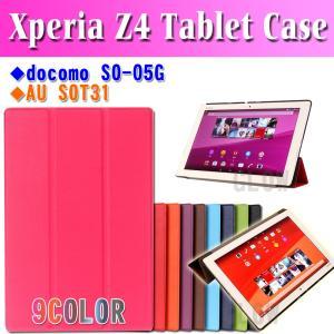 ソニー Sony Xperia Z4 Tablet 3点セット【タッチペン+液晶フィルム】 三つ折り...