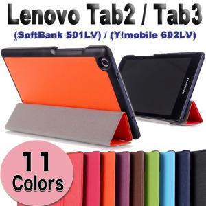 Lenovo Tab2 / Tab3  3点セット【タッチペン+液晶フィルム付き】 3つ折り 手帳型 横開き タブレット ケース カバー   DM便送料無料