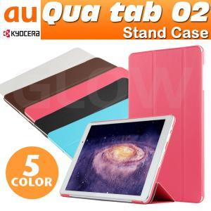 Qua tab 02 キュアタブ 10インチ au (HUAWEI MediaPad T2 10.0 Pro)3点セット【保護フィルム&タッチペン】 3つ折りスマートケース カバー DM便送料無料