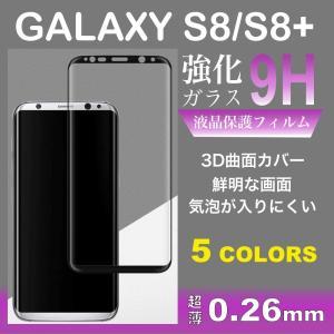 SAMSUNG(サムスン)  Galaxy S8/S8+ 3D曲面 強化ガラス ガラスフィルム ギャラクシー 0.26mm ゆうパケット送料無料 bigforest