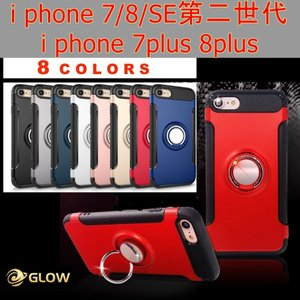 iPhone8 8Plus iPhone7 7Plus リング&メタルプレート付きTPU ケース カバー [強化ガラス&タッチペン付き] ゆうパケット送料無料|bigforest