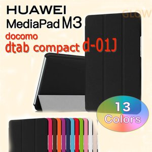 HUAWEI MediaPad M3 / docomo dtab Compact d-01J 3つ折...