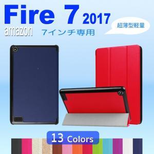 ●Amazon Fire 7 2017 超軽量、超薄型を備えたケース、大切なタブレットをキズや衝撃か...