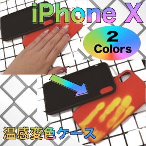 iPhone X ケース 温感変色ケース [強化ガラス&タッチペン付き] ゆうパケット送料無料|bigforest