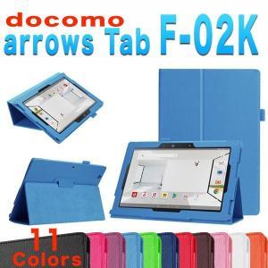 docomo arrows Tab F-02K ケース 【保護フィルム+タッチペン付き】 2つ折型 ...