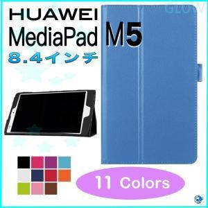 【特徴】 ●HUAWEI MediaPad M5 8.4インチ 専用PUレザーケース、シンプルデザイ...