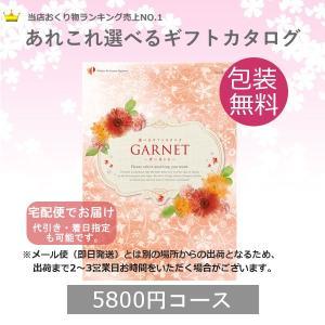 カタログギフト ガーネット (宅配便) 5800円コース(税込 6264円コース)|bighand