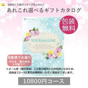 カタログギフト トルマリン (宅配便) 10800円コース(税込 11664円コース)