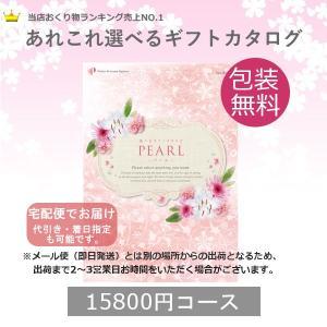 (宅配便) カタログギフト パール 15600円コース(税込...