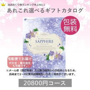 カタログギフト サファイヤ (宅配便) 20800円コース(...
