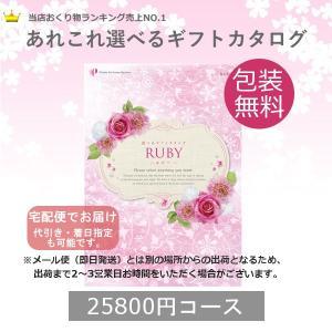 カタログギフト ルビー (宅配便) 25800円コース(税込 27864円コース)|bighand