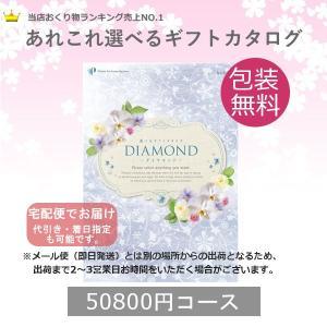 カタログギフト ダイヤモンド (宅配便) 50800円コース(税込 54864円コース)|bighand