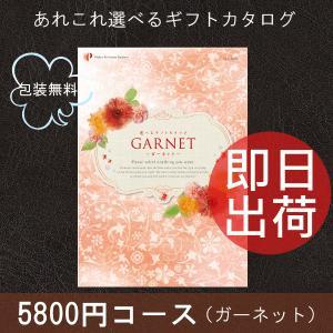 カタログギフト ガーネット (送料無料 メール便・代引不可) 5800円コース(税込 6264円コース)|bighand
