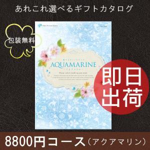 カタログギフト アクアマリン (送料無料 メール便・代引不可) 8800円コース(税込 9504円コース)|bighand