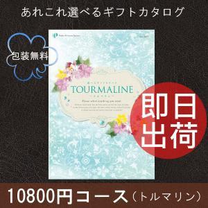 カタログギフト トルマリン (送料無料 メール便) 1080...