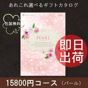 カタログギフト パール (送料無料 メール便・代引不可) 15800円コース(税込 17064円コース)|bighand