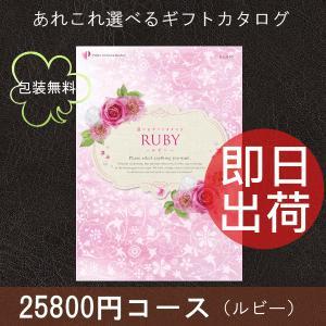カタログギフト ルビー (送料無料 メール便・代引不可) 25800円コース(税込 27864円コース)|bighand