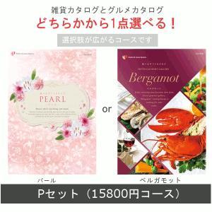 選べるカタログギフト パール&ベルガモット (宅配便) 15...