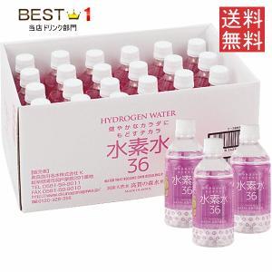 (高賀の森水) 水素水 36 350mL×24本 ピンク (おすすめ)|bighand