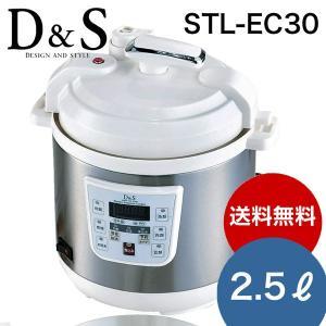 D&S 電気圧力鍋 2.5L  STL-EC30|bighand