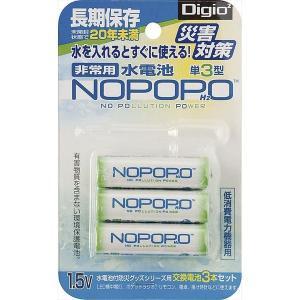 水電池 NOPOPO 3本セット NWP-3-D 生活家電・AV(S)  ギフト プレゼント 内祝 ...