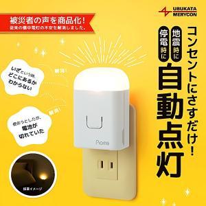 ピオマ コンセント充電式常備灯 ここだよライトS UGL3-W アウトドア(S)  ギフト プレゼン...