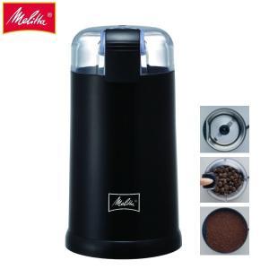 メリタ Melitta 電動コーヒーミル ECG62-1B ブラック|bighand