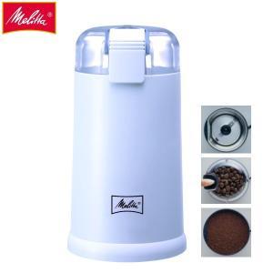 メリタ Melitta 電動コーヒーミル ECG62-3W ホワイト|bighand