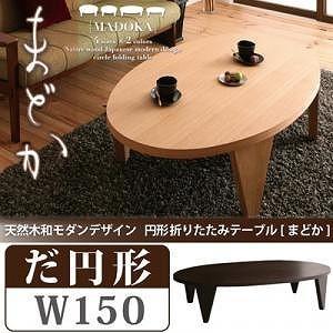 テーブル ローテーブル ちゃぶ台 リビング木製 天然木 和モダンデザイン 円形折りたたみテーブル だ...