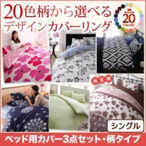 布団カバーセット  ボックスシーツ 20色柄から選べる!デザインカバーリングシリーズ ベッド用 柄タイプ シングル3点セットの写真