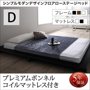 ベッド ベット ダブルベッド ダブルベットシンプルモダンデザインフロアローステージベッド プレミアムボンネルコイルマットレス付き ダブルの写真