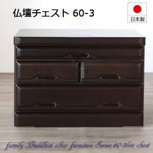 仏壇チェスト モダン コンパクト 日本製 完成品 幅60cm 3段 スライドカウンター付き